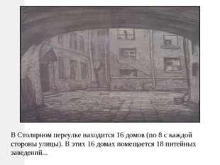 В Столярном переулке находится 16 домов (по 8 с каждой стороны улицы). В этих