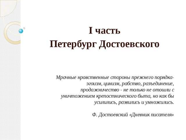 I часть Петербург Достоевского Мрачные нравственные стороны прежнего порядка...