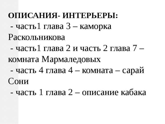 ОПИСАНИЯ- ИНТЕРЬЕРЫ: - часть1 глава 3 – каморка Раскольникова - часть1 глава...
