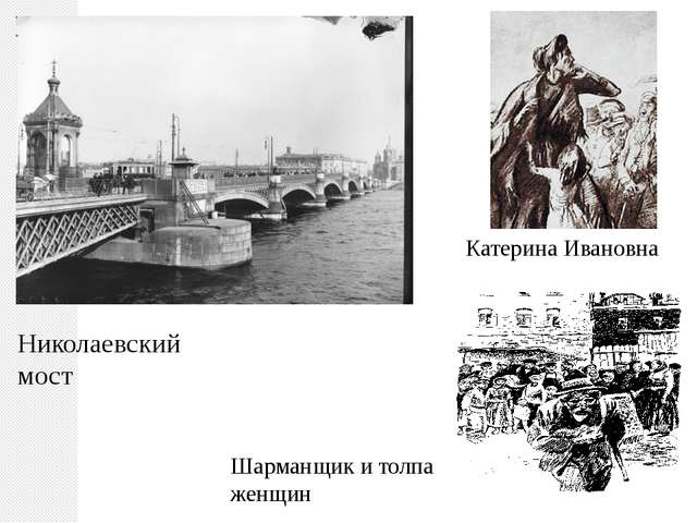 Николаевский мост Шарманщик и толпа женщин Катерина Ивановна