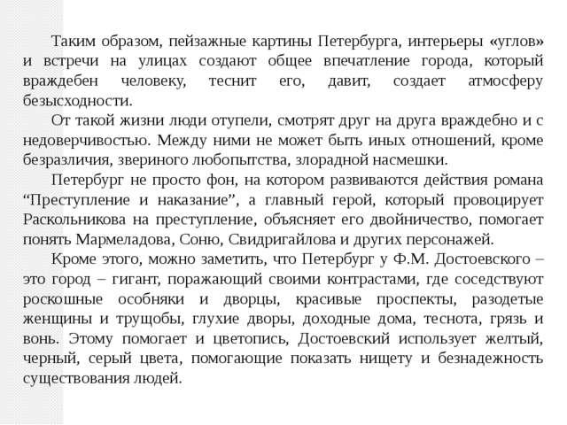 Таким образом, пейзажные картины Петербурга, интерьеры «углов» и встречи на...