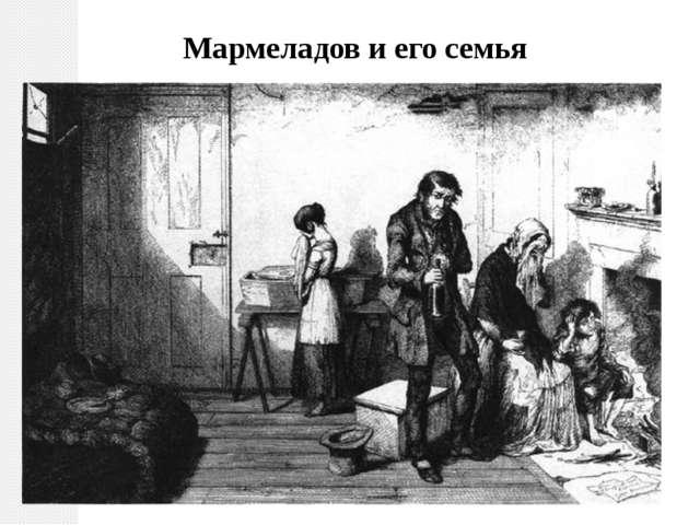 Мармеладов и его семья
