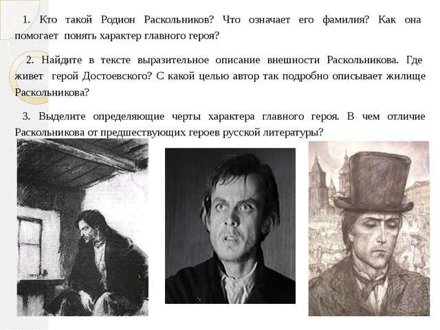 1. Кто такой Родион Раскольников? Что означает его фамилия? Как она помогает...