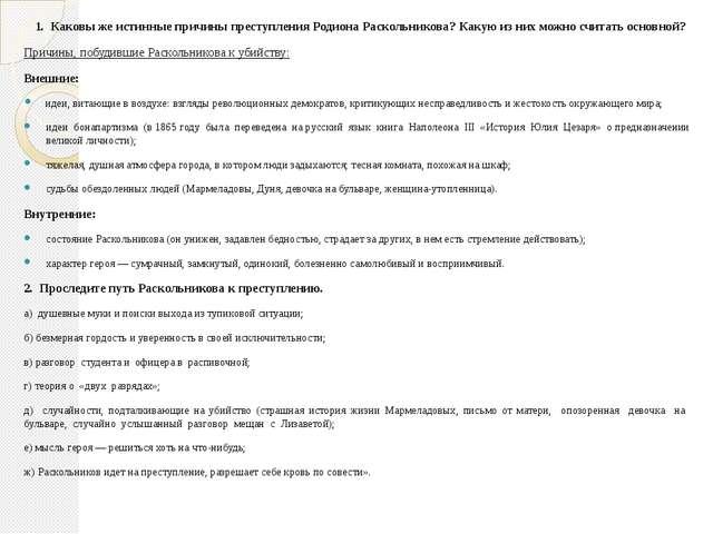 1. Каковы же истинные причины преступления Родиона Раскольникова? Какую из ни...