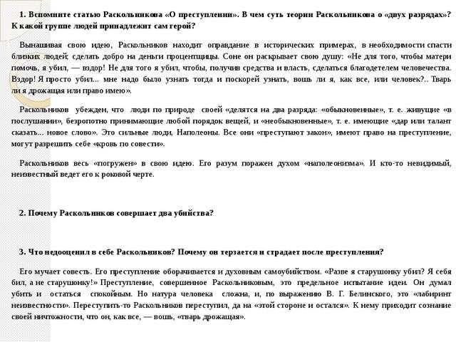 1. Вспомните статью Раскольникова «О преступлении». В чем суть теории Расколь...