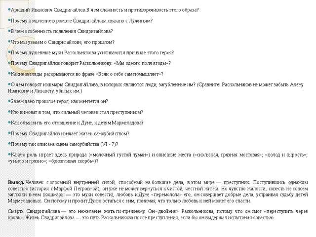 Аркадий Иванович Свидригайлов.Вчем сложность ипротиворечивость этого образа...