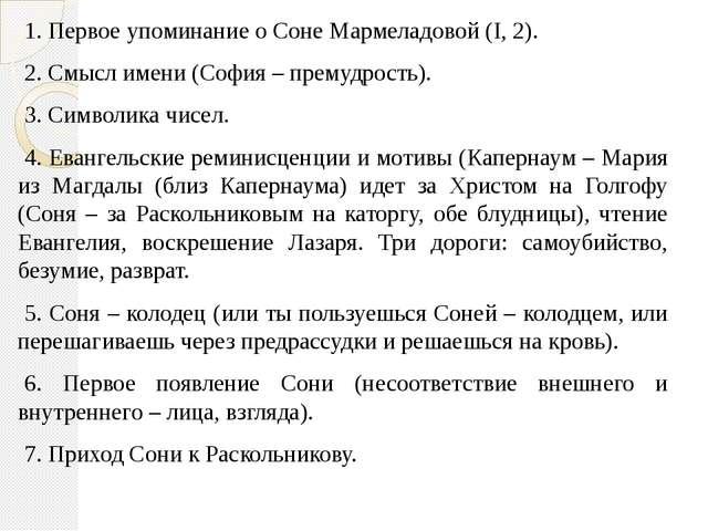 1. Первое упоминание о Соне Мармеладовой (I, 2). 2. Смысл имени (София – прем...
