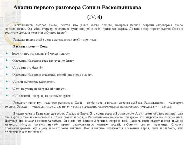 Анализ первого разговора Сони и Раскольникова (IV, 4) Раскольников, выбрав...