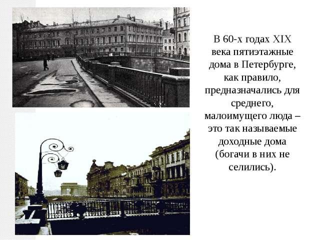В 60-х годах XIX века пятиэтажные дома в Петербурге, как правило, предназнача...