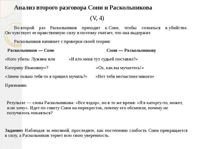 Анализ второго разговора Сони и Раскольникова (V, 4) Вовторой раз Раскольн...