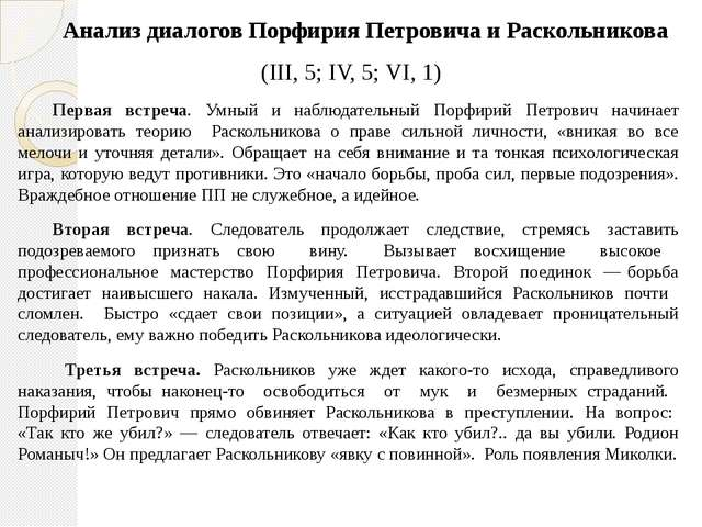 Анализ диалогов Порфирия Петровича и Раскольникова (III, 5; IV, 5; VI, 1) П...