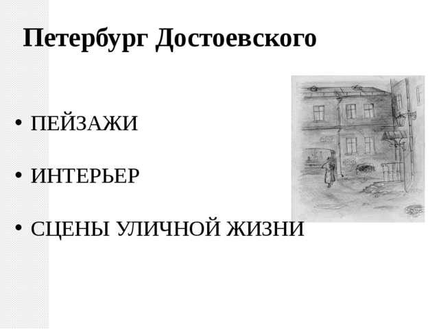 Петербург Достоевского ПЕЙЗАЖИ ИНТЕРЬЕР СЦЕНЫ УЛИЧНОЙ ЖИЗНИ
