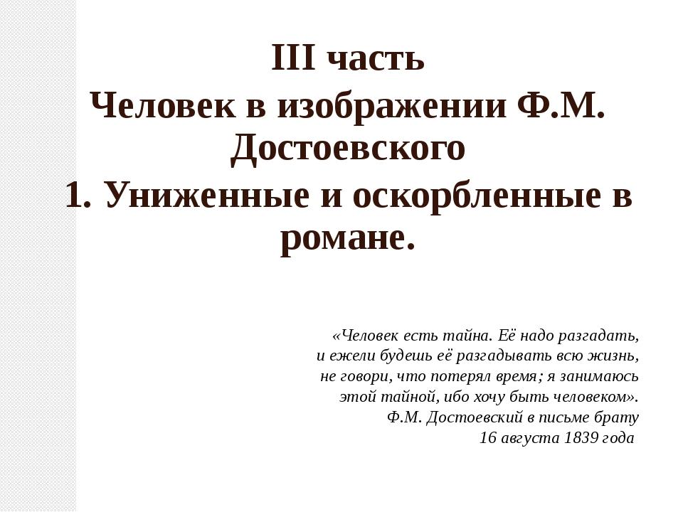 III часть Человек в изображении Ф.М. Достоевского 1. Униженные и оскорбленные...