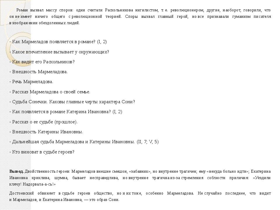 Роман вызвал массу споров: одни считали Раскольникова нигилистом, т.е. рево...