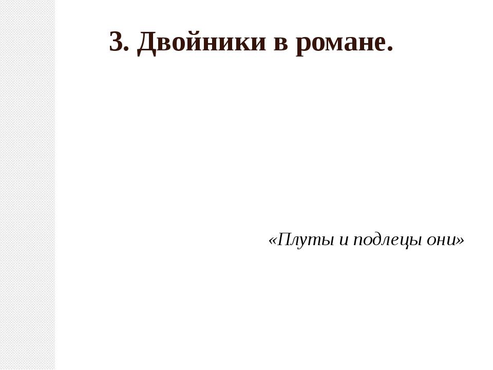 3. Двойники в романе. «Плуты и подлецы они»