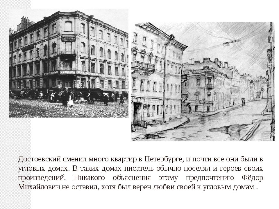 Достоевский сменил много квартир в Петербурге, и почти все они были в угловых...