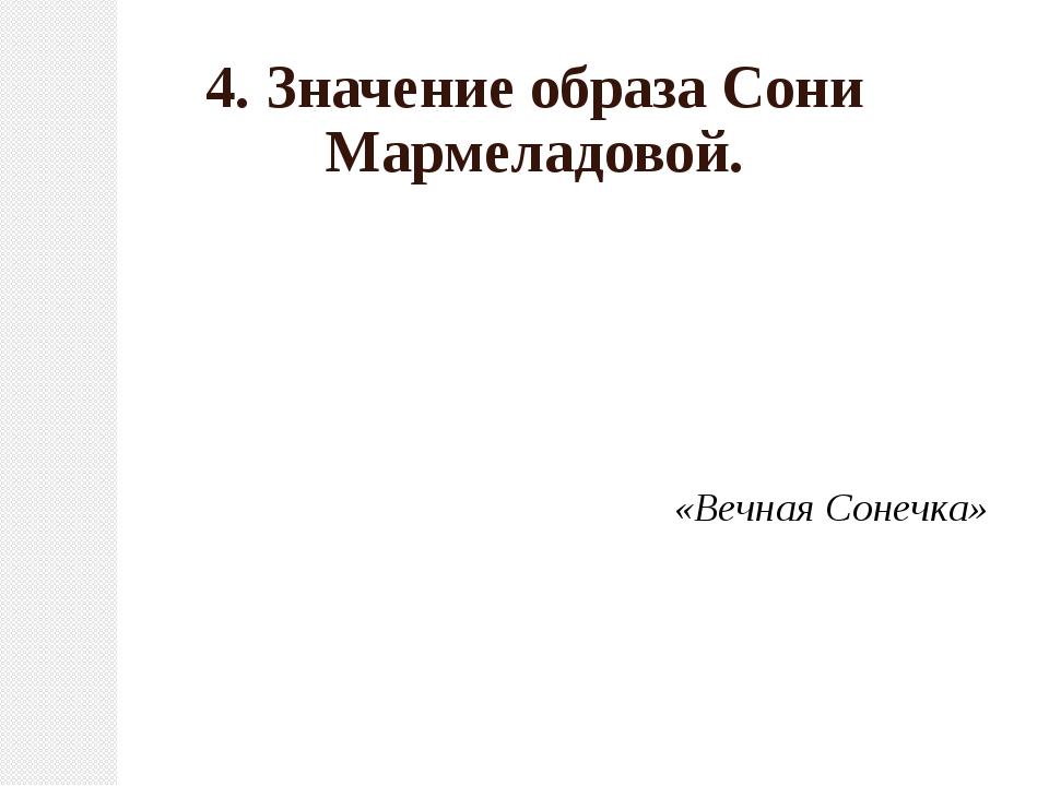 4. Значение образа Сони Мармеладовой. «Вечная Сонечка»
