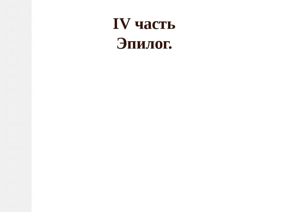 IV часть Эпилог.