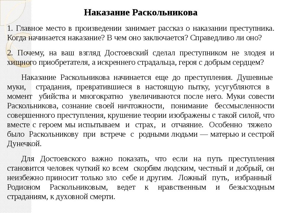Наказание Раскольникова 1. Главное место в произведении занимает рассказ о на...
