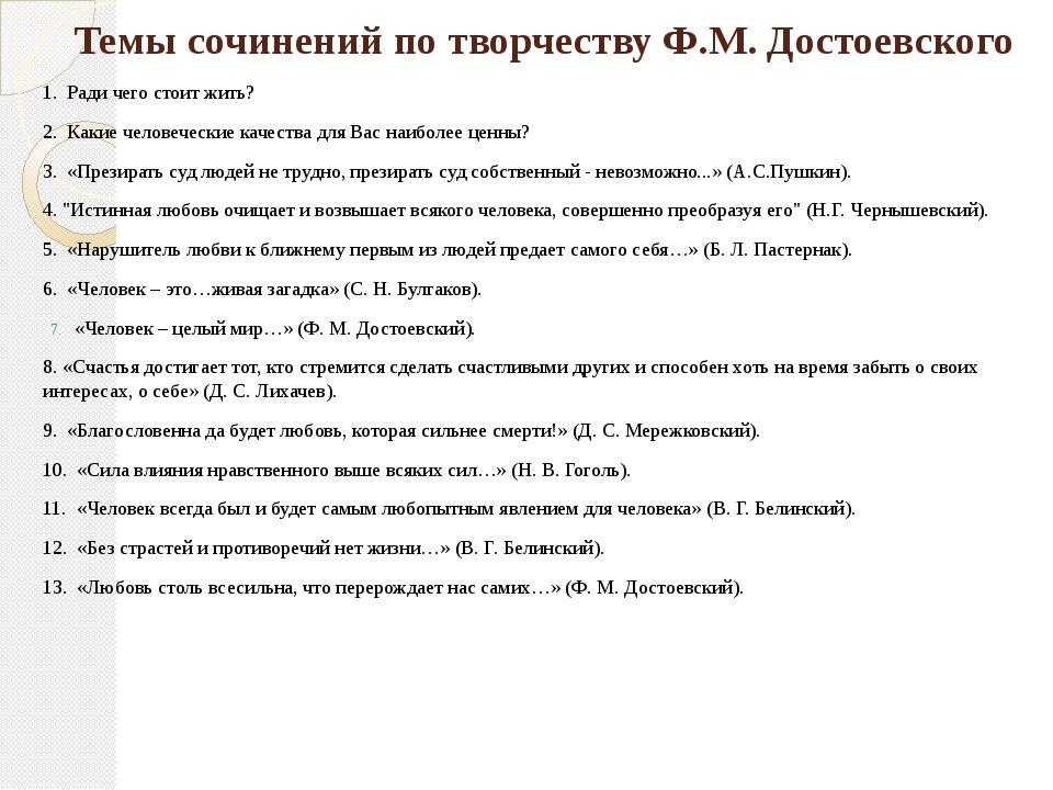 Темы сочинений по творчеству Ф.М. Достоевского 1. Ради чего стоит жить? 2. Ка...