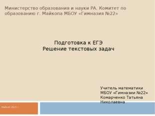 Министерство образования и науки РА. Комитет по образованию г. Майкопа МБОУ «