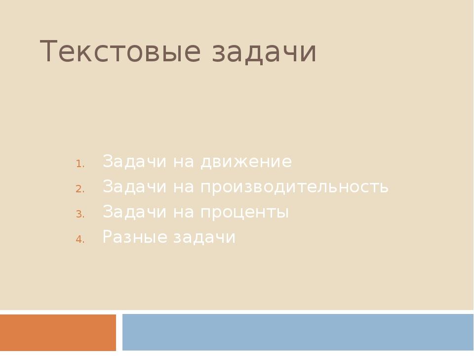 Текстовые задачи Задачи на движение Задачи на производительность Задачи на пр...