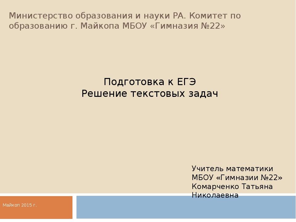 Министерство образования и науки РА. Комитет по образованию г. Майкопа МБОУ «...