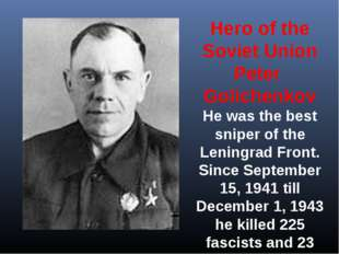 Hero of the Soviet Union Peter Golichenkov He was the best sniper of the Leni