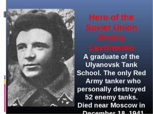 Hero of the Soviet Union Dmitry Lavrinenko A graduate of the Ulyanovsk Tank