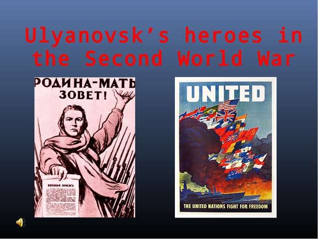 Ulyanovsk's heroes in the Second World War