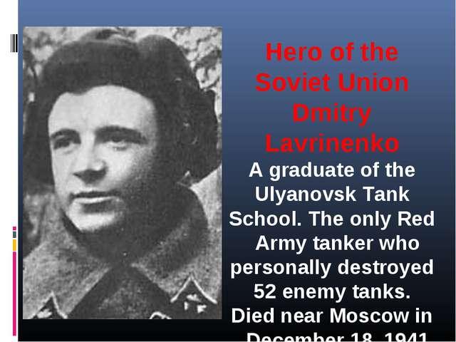 Hero of the Soviet Union Dmitry Lavrinenko A graduate of the Ulyanovsk Tank...