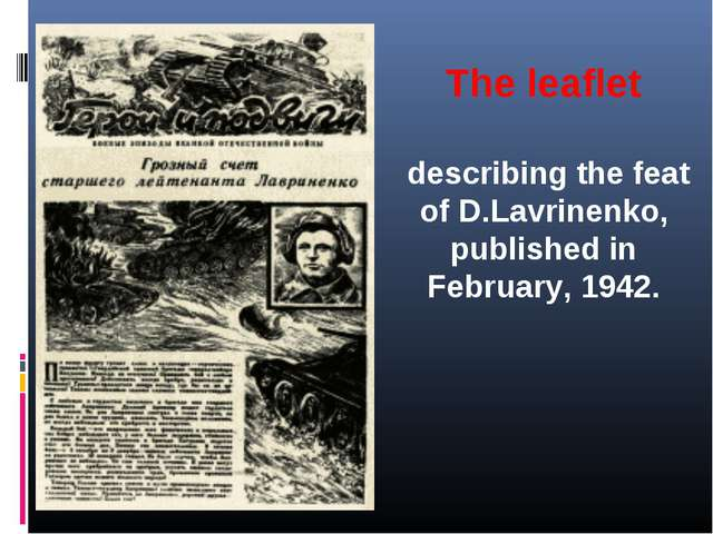 The leaflet describing the feat of D.Lavrinenko, published in February, 1942.