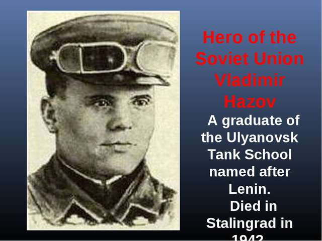 Hero of the Soviet Union Vladimir Hazov  A graduate of the Ulyanovsk Tank S...