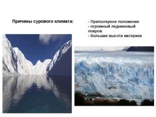 Причины сурового климата: - Приполярное положение - огромный ледниковый покро