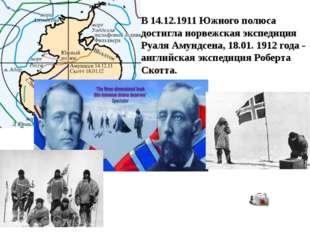 В 14.12.1911 Южного полюса достигла норвежская экспедиция Руаля Амундсена, 18