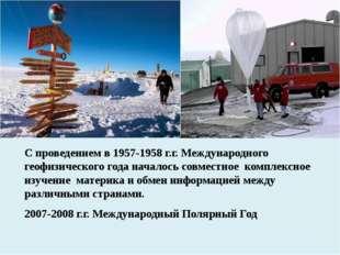 С проведением в 1957-1958 г.г. Международного геофизического года началось со