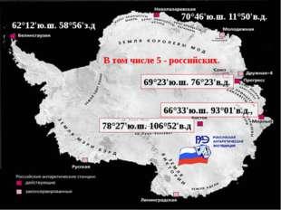В том числе 5 - российских. 62°12'ю.ш. 58°56'з.д 78°27'ю.ш. 106°52'в.д 66°33'