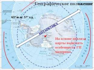 Географическое положение На основе анализа карты выяснить особенности ГП мате
