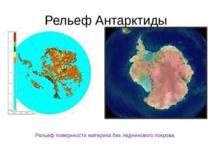 Рельеф Антарктиды Рельеф поверхности материка без ледникового покрова