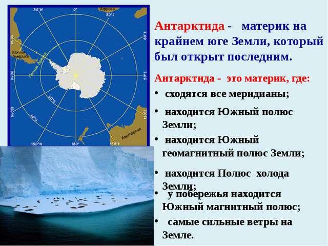 Антарктида - это материк, где: Антарктида - материк на крайнем юге Земли, кот...