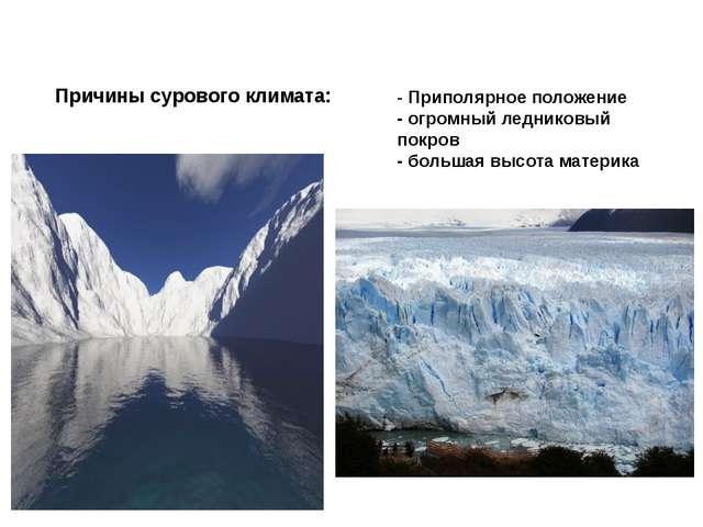 Причины сурового климата: - Приполярное положение - огромный ледниковый покро...