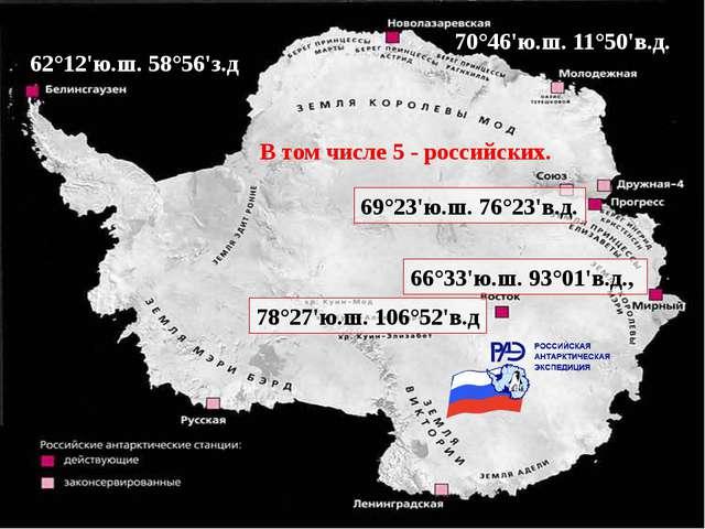 В том числе 5 - российских. 62°12'ю.ш. 58°56'з.д 78°27'ю.ш. 106°52'в.д 66°33'...