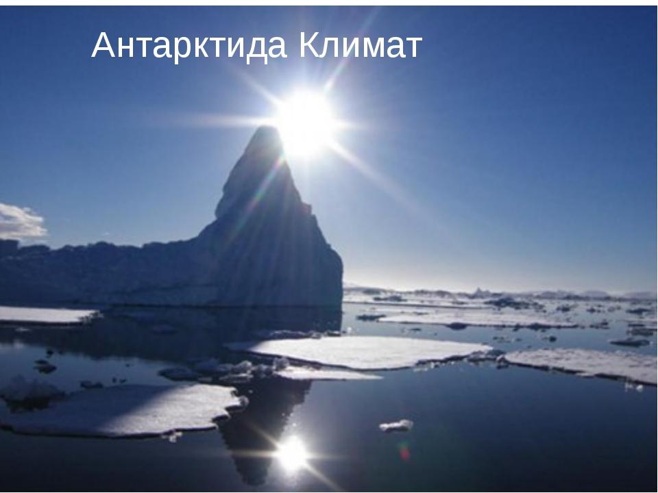 Антарктида Климат