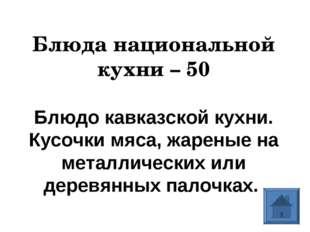 Блюда национальной кухни – 50 Блюдо кавказской кухни. Кусочки мяса, жареные н