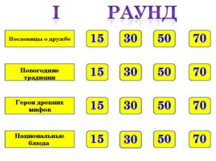 70 50 30 15 70 50 30 15 70 50 30 15 Пословицы о дружбе 70 50 30 15 Новогодние
