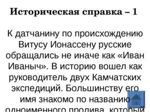 Историческая справка – 1 К датчанину по происхождению Витусу Ионассену русски
