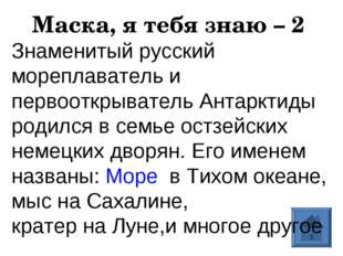 Маска, я тебя знаю – 2 Знаменитый русский мореплаватель и первооткрыватель Ан