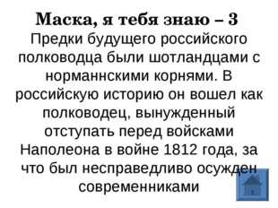 Маска, я тебя знаю – 3 Предки будущего российского полководца были шотландцам