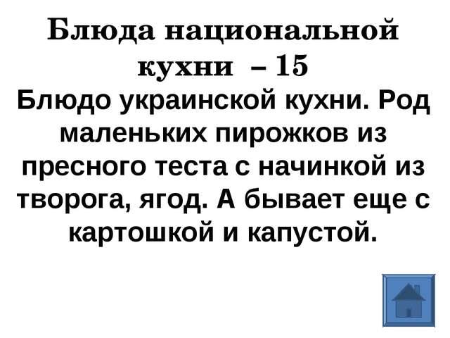 Блюда национальной кухни – 15 Блюдо украинской кухни. Род маленьких пирожков...