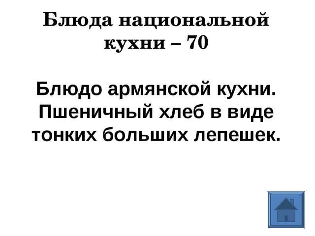 Блюда национальной кухни – 70 Блюдо армянской кухни. Пшеничный хлеб в виде то...